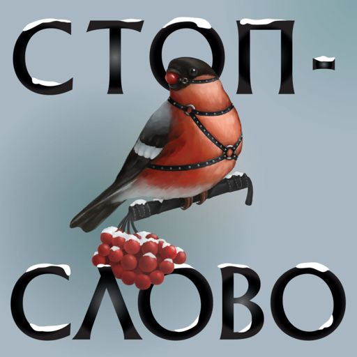 Cover art for podcast Стоп-слово