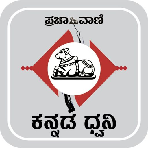 Cover art for podcast Prajavani   ಪ್ರಜಾವಾಣಿ ಕನ್ನಡ ಧ್ವನಿ