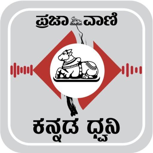 Cover art for podcast Prajavani