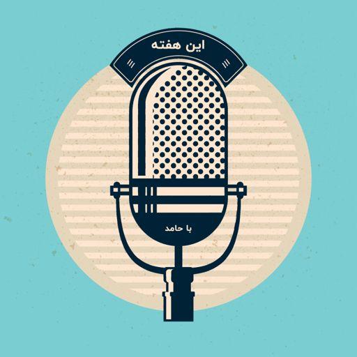 Cover art for podcast پادکست این هفته با حامد