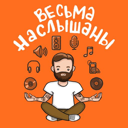 Cover art for podcast Весьма наслышаны