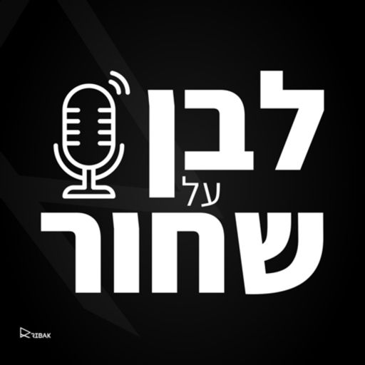 Cover art for podcast לבן על שחור - שיווק, אסטרטגיה, מיתוג ודיגיטל