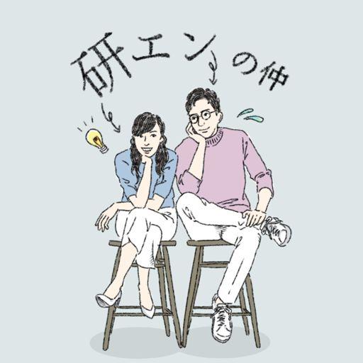 Cover art for podcast 研エンの仲 - 研究者 & エンジニア夫婦の理系な日常