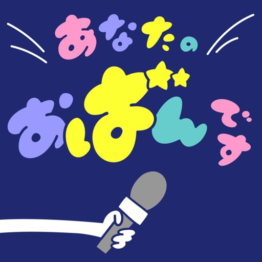 Cover art for podcast あなたのおばんです