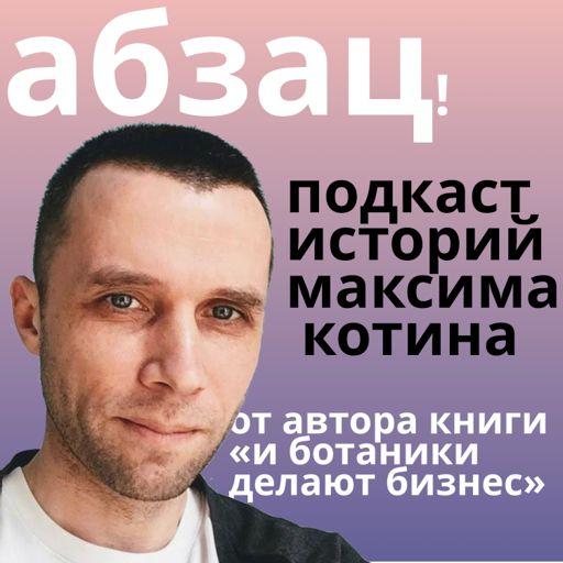 Cover art for podcast АБЗАЦ! Истории Максима Котина