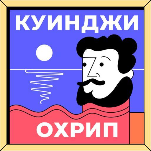 Cover art for podcast Куинджи охрип