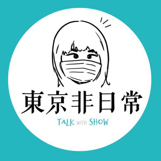Cover art for podcast 東京非日常