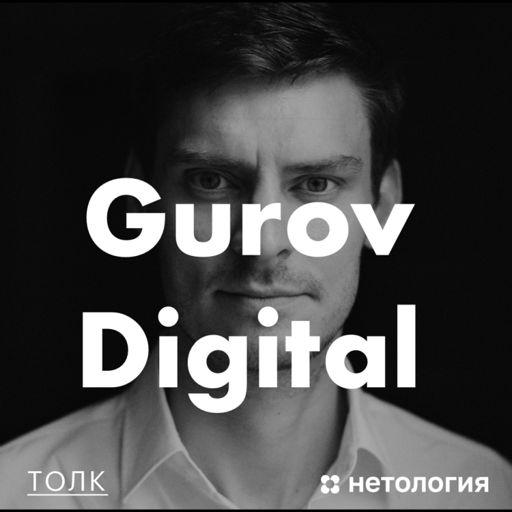 Cover art for podcast Gurov Digital