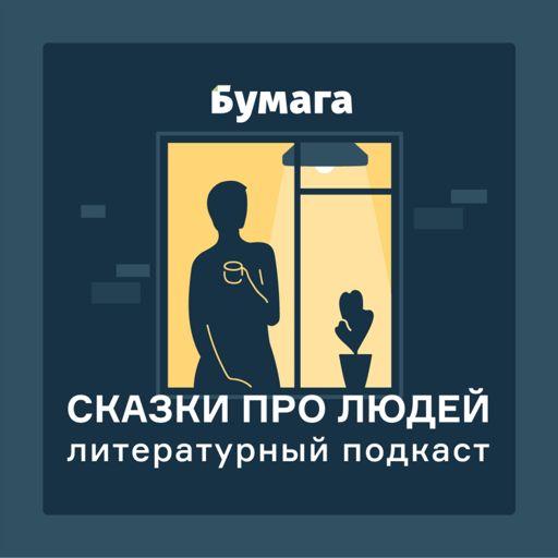 Cover art for podcast Сказки про людей