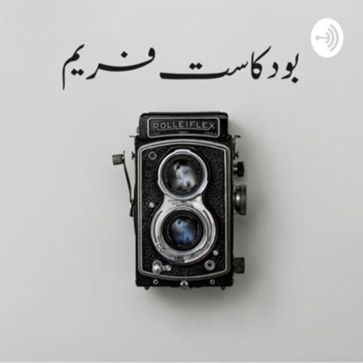 Cover art for podcast بودكاست فريم