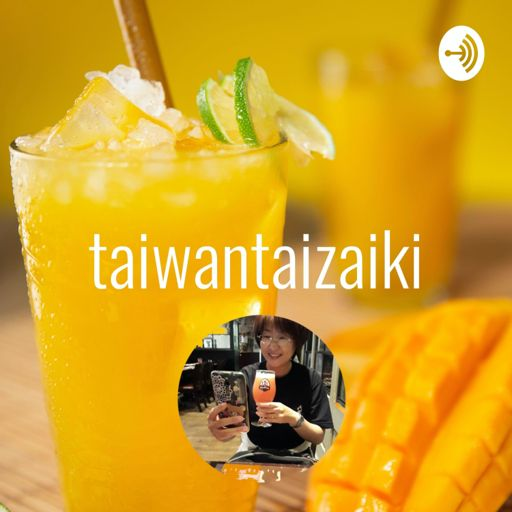 Cover art for podcast 台湾滞在記 taiwantaizaiki