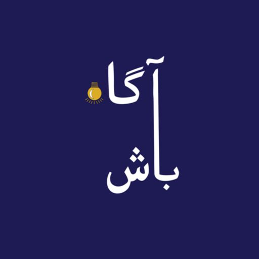 Cover art for podcast آگاه باش