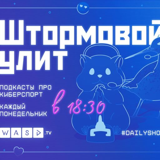 Cover art for podcast Штормовой Улит