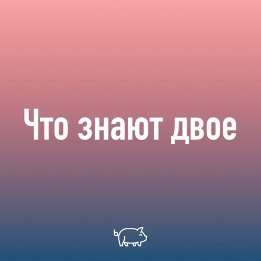 Cover art for podcast Что знают двое