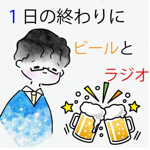Cover art for podcast 1日の終わりにビールとラジオ【ラジオドラマクリエイター流星】 -Beer and radio at the end of the day- japanese radiodrama creator