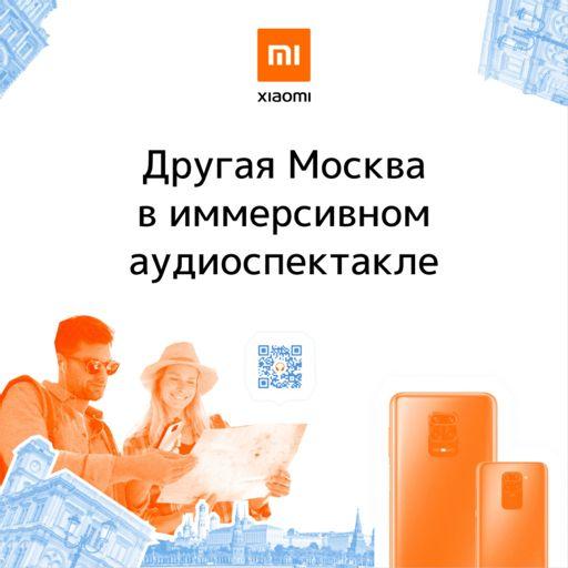 Cover art for podcast Иммерсивный аудиоспектакль «Другая Москва»
