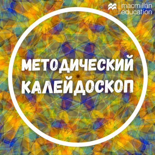 Cover art for podcast Методический калейдоскоп