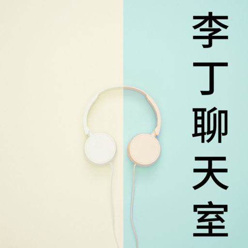 Cover art for podcast 李丁聊天室 LiDing Chatroom