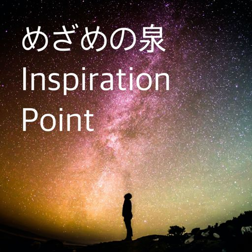 Cover art for podcast めざめの泉 Inspiration Point