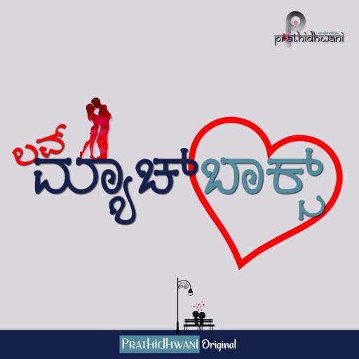 Cover art for podcast Love Match Box (Kannada)