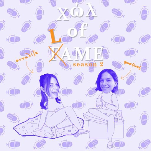 Cover art for podcast Χωλ Of LAME