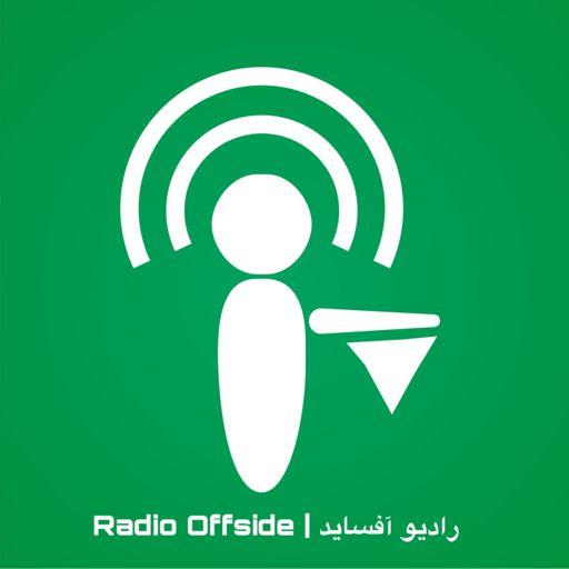 Cover art for podcast Radio Offside | پادکست فوتبالی رادیو آفساید