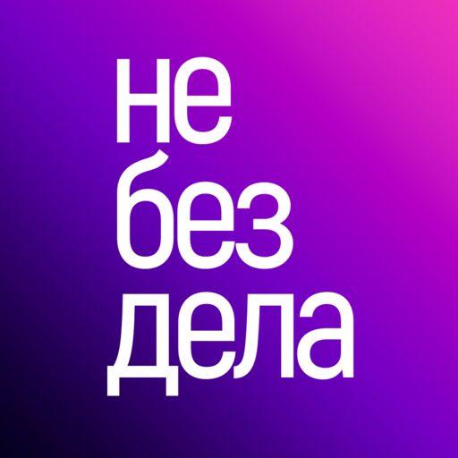 Cover art for podcast Не без дела