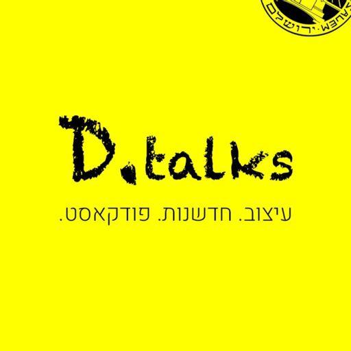 Cover art for podcast D.talks דיטוקס