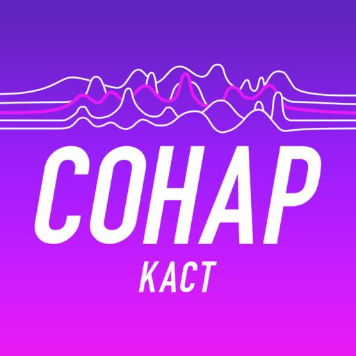 Cover art for podcast Сонар Каст || Sonar Cast