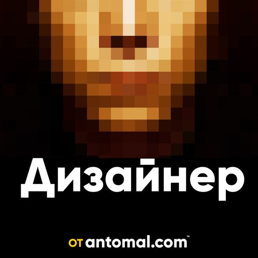 Cover art for podcast Дизайнер