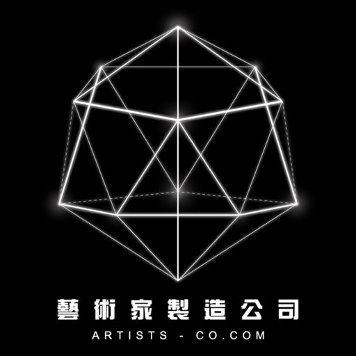 Cover art for podcast 藝術家製造公司 Artists-co.com