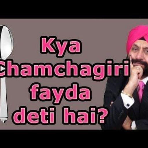 No mehnat only chamchagiri ke dum pe promotion paane wale ki