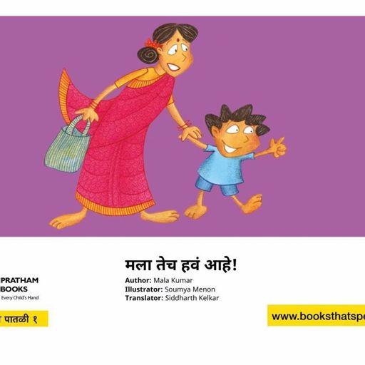 Mala tech have ahe (I Want That One!)-Marathi-Pratham Books