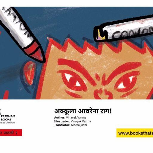 Akkula aavrena rag Angry Akku)- Marathi Stories-Pratham