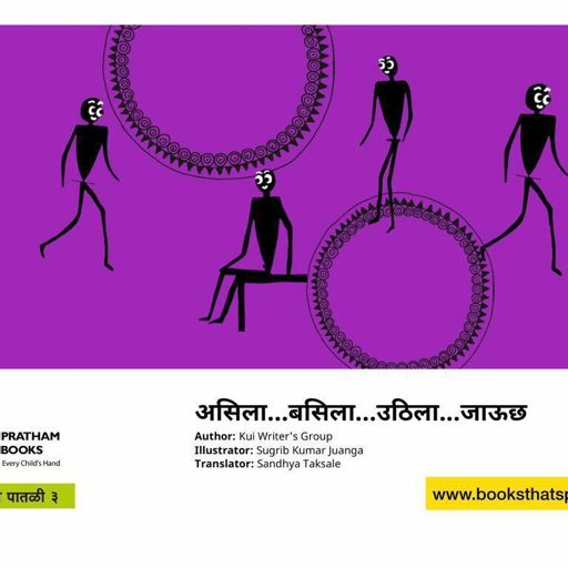 Aasila basila uthila jaauchh-Marathi stories-Pratham Books-Kids
