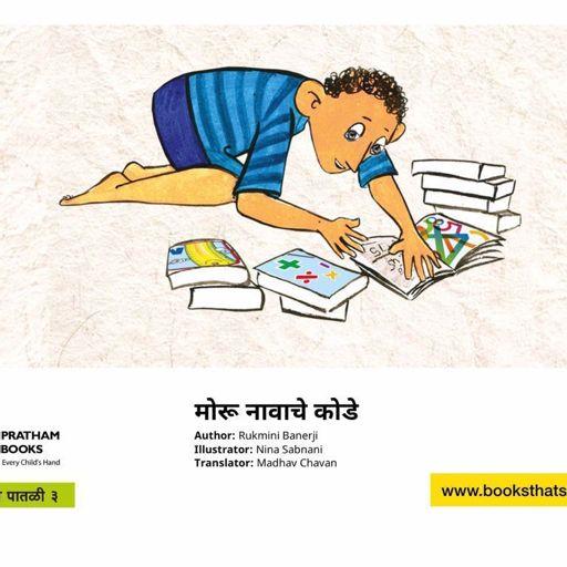 Moru Naavache Kode (Counting on Moru) - Marathi Story