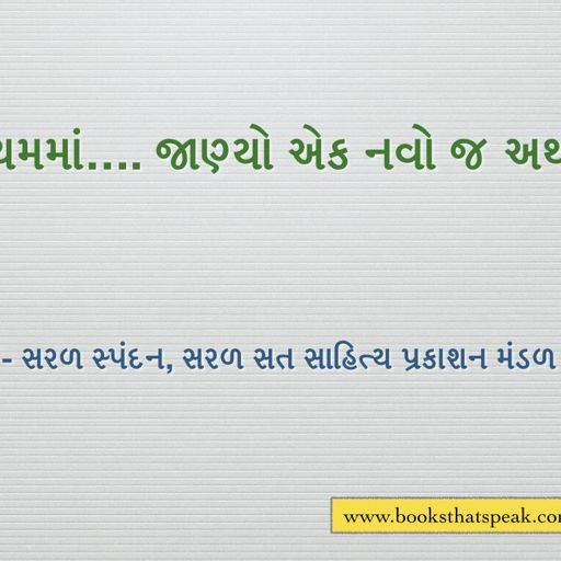 Gujarati Stories for Kids - Real meaning of Competition - Saral