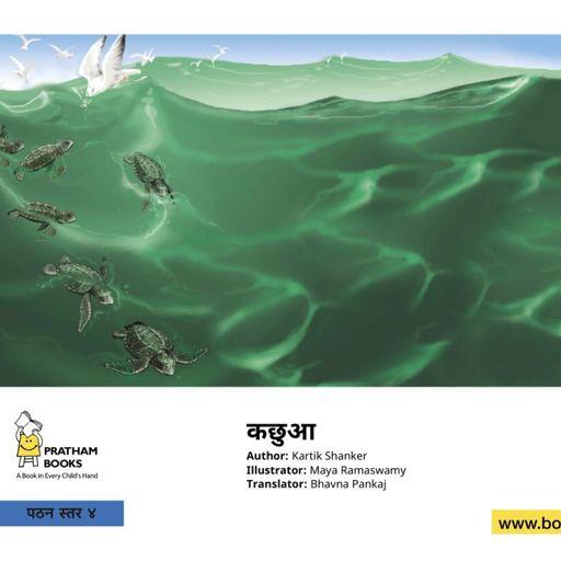Hindi stories for kids - Kachhua (Turtle Story) - Pratham