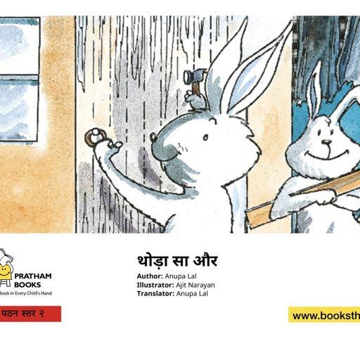 Hindi Stories for Kids - Didi ka Rang Biranga Khajana - Pratham