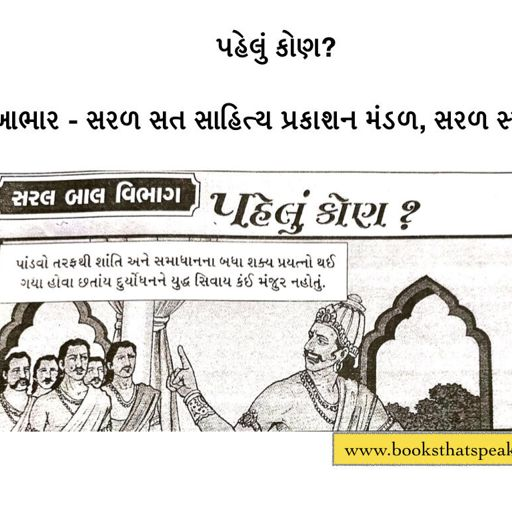 Gujarati Stories for kids - Who is first? (Pahelu kon