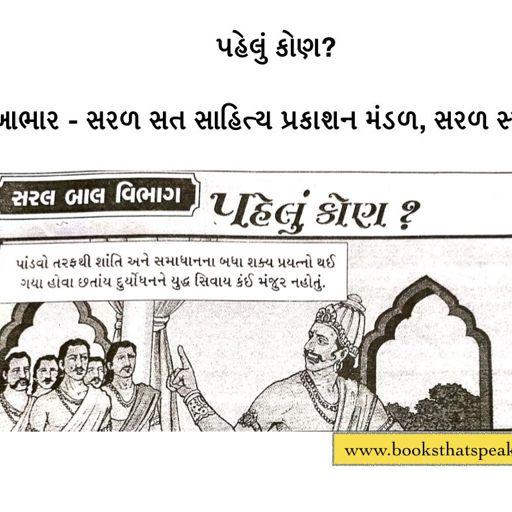 Marathi stories for kids - Aamhi Saare Praani (We Are All Animals