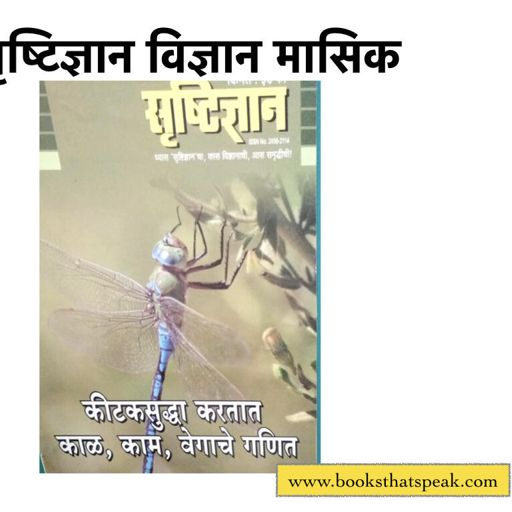 Ekek Zaad Mahatvache (Every Tree Counts) - Marathi Stories