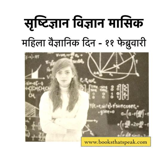 Science Articles in Marathi - Women's Scientist Day 11th Feb