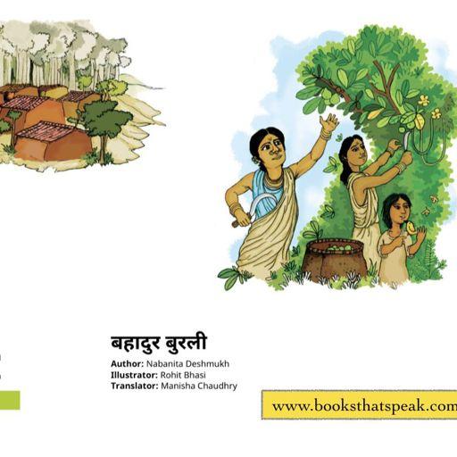Hindi Stories for Kids - Bahadur Burli (Bravo Burli) - Pratham Books