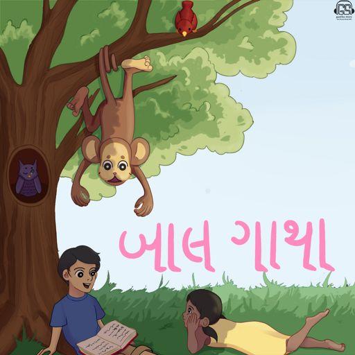 Cover art for podcast Baalgatha Gujarati બાાલ ગાથા બાાલકાોનિ કથા