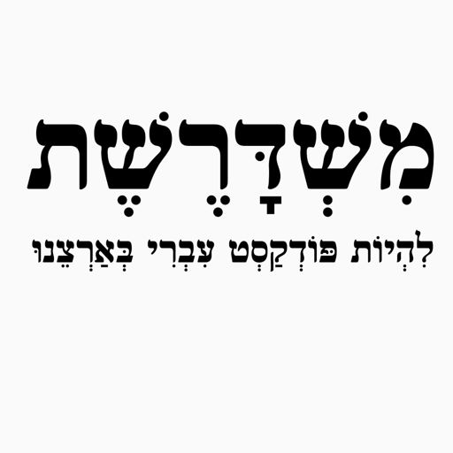 Cover art for podcast משדרשת