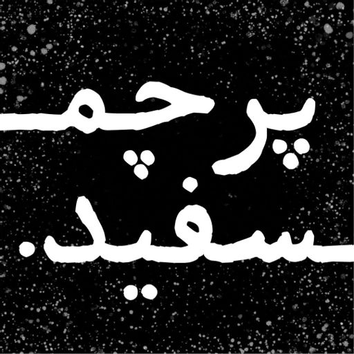 Cover art for podcast پرچم سفید
