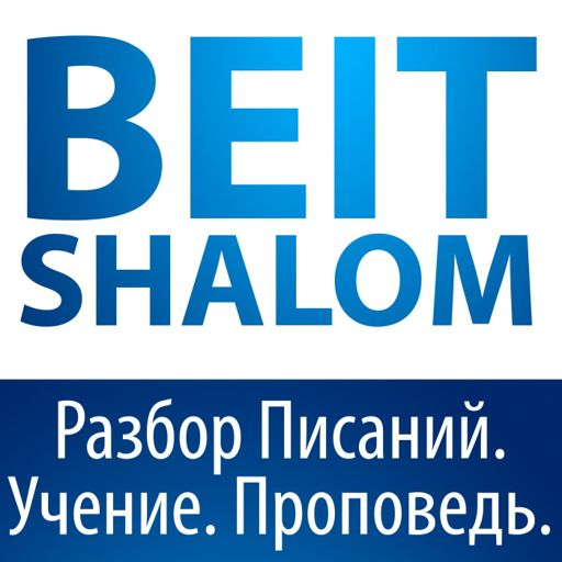 Cover art for podcast Beit Shalom | Бейт Шалом