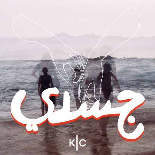 Cover art for podcast جسدي   Jasadi